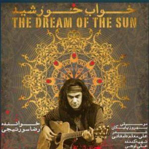 دانلود آهنگ خواب خورشید از رضا سورتیجی با لینک مستقیم