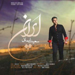 دانلود آهنگ ایران از سعید ایمانی با لینک مستقیم