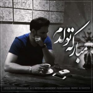 دانلود آهنگ مبارکه تولدم از وحید حاجی تبار با لینک مستقیم