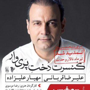 کنسرت تیر ماه علیرضا قربانی در تهران تالار وحدت
