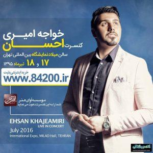 کنسرت جدید احسان خواجه امیری ۱۷ و ۱۸ تیر ۹۵