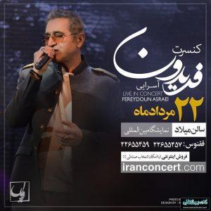 کنسرت 22 تیر 95 فریدون آسرایی در تهران سالن میلاد