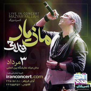 کنسرت مازیار فلاحی سالن میلاد تهران 3 مرداد 95