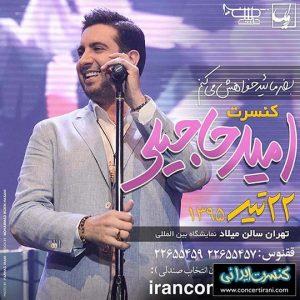 کنسرت امید حاجیلی تهران سالن میلاد نمایشگاه تیر 95