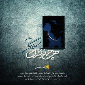 دانلود آهنگ جدید محسن یگانه به نام هرچی تو بخوای