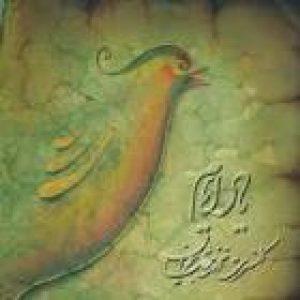 دانلود آهنگ جدید محمد رضا شجریان به نام چهار مضراب