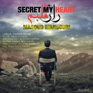 دانلود آهنگ جدید مسعود منصوری به نام راز قلبم