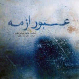دانلود آهنگ جدید علی زند وکیلی به نام هفت ضربی