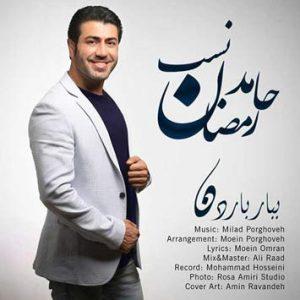 دانلود آهنگ جدید حامد رمضان نسب به نام ببار بارون