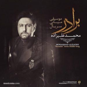 دانلود تیتراژ میانی سریال برادر از محمد علیزاده