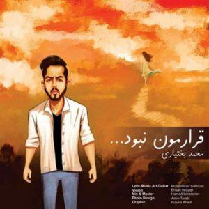 دانلود آهنگ قرارمون نبود از محمد بختیاری با لینک مستقیم