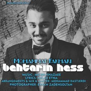 دانلود آهنگ بهترین حس از محمد فخاری