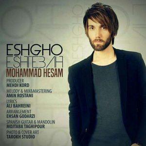 دانلود آهنگ جدید محمد حسام به نام عشق و اشتباه