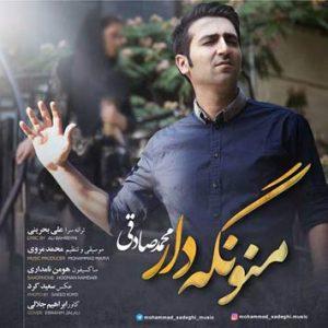 دانلود آهنگ منو نگه دار از محمد صادقی با لینک مستقیم