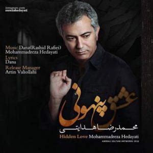 دانلود آهنگ عشق پنهونی از محمدرضا هدایتی با لینک مستقیم