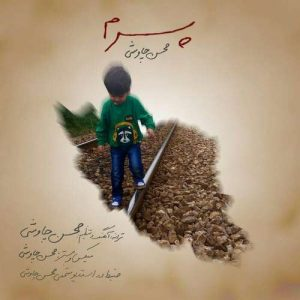 دانلود آهنگ جدید محسن چاوشی به نام پسرم