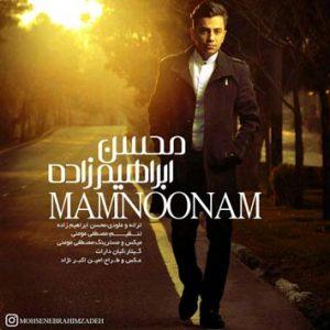 دانلود آهنگ ممنونم از محسن ابراهیم زاده