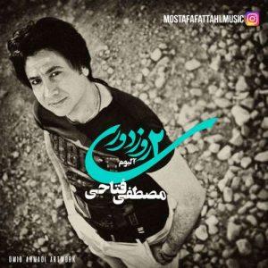 دانلود آهنگ جدید مصطفی فتاحی به نام پری ناز