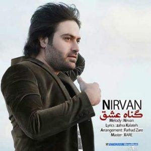 دانلود آهنگ گناه عشق از نیروان با لینک مستقیم
