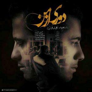 Saeed-Norouzi-Doori-Az-Man