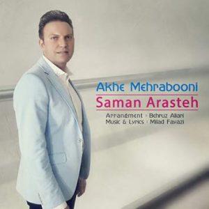 دانلود آهنگ جدید سامان آراسته به نام آخه مهربونی