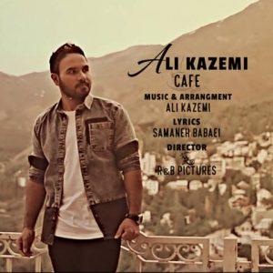 دانلود آهنگ جدید علی کاظمی به نام کافه