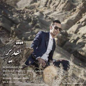 دانلود آهنگ جدید علی محمدی پور به نام تقدیر