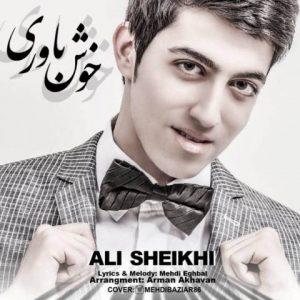 دانلود آهنگ جدید علی شیخی به نام خوش باوری