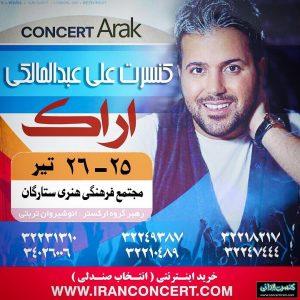 کنسرت اراک علی عبدالمالکی ۲۵ تیر ۹۵