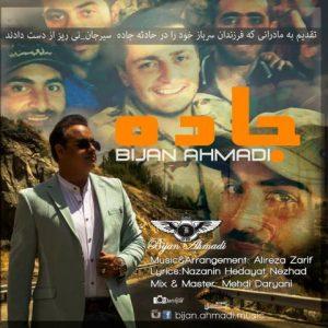 دانلود آهنگ جدید بیژن احمدی به نام جاده