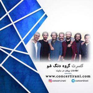کنسرت برج میلاد تهران 95 گروه دنگ شو