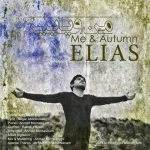 دانلود آهنگ جدید الیاس به نام من و پاییز