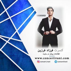 کنسرت فرزاد فرزین 7 مرداد 95 در ارومیه