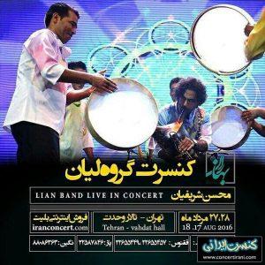 کنسرت گروه لیان در تالار وحدت تهران سال 95