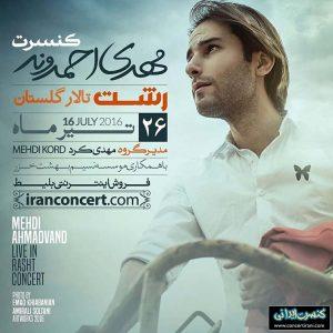 کنسرت مهدی احمدوند در رشت تالار گلستان