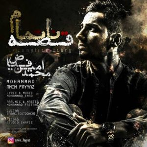 دانلود آهنگ جدید محمد امین فیاض به نام قصه ناتمام