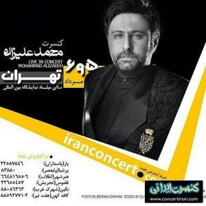 کنسرت محمدعلیزاده تهران سالن میلاد نمایشگاه 95