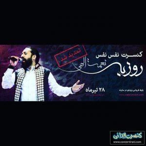 کنسرت تهران روزبه نعمت الهی 28 تیر 95
