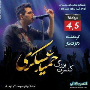 کنسرت حمید عسکری کرمانشاه تالار انتظار ۹۵