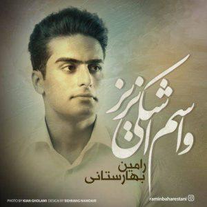 دانلود آهنگ جدید رامین بهارستانی به نام واسم اشکی نریز