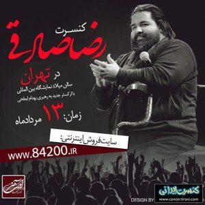 کنسرت رضا صادقی 13 مرداد در سالن میلاد تهران