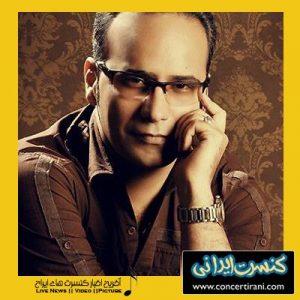 کنسرت شهرام شکوهی مرداد تهران سالن میلاد نمایشگاه