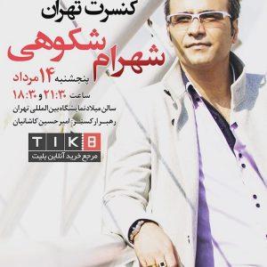 کنسرت شهرام شکوهی تهران سالن میلاد نمایشگاه