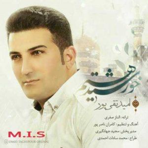 دانلود آهنگ جدید امید تقی پور به نام خورشید هشتم
