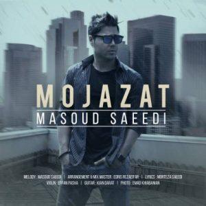 دانلود آهنگ جدید مسعود سعیدی به نام مجازات