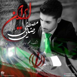 دانلود آهنگ جدید مصطفی رضایی به نام ایران