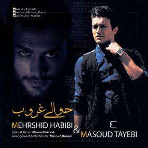 دانلود آهنگ جدید مسعود طیبی و مهرشید حبیبی به نام حوالیه غروب