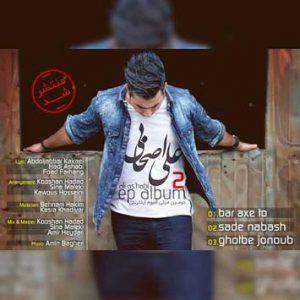 Ali-AsHabi-EP-Album-2