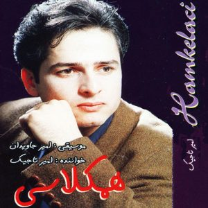دانلود آهنگ جدید امیر تاجیک به نام گریه