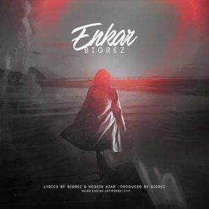 دانلود آهنگ جدید و زیبای بیگرز به نام انکار